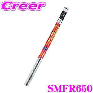【在庫あり即納!!】PIAA SMFR650 (呼番 152) 超強力シリコート 替えゴム 650mm|creer-net