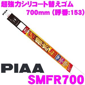 PIAA SMFR700 (呼番 153) 超強力シリコート 替えゴム 700mm|creer-net