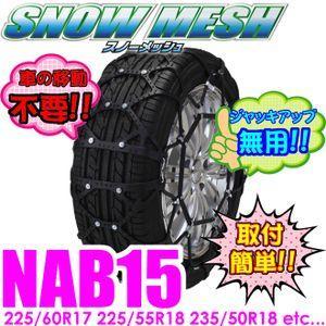 【在庫あり即納!!】FECチェーン スノーメッシュ NAB15 簡単取付非金属ウレタンネット型タイヤチェーン|creer-net
