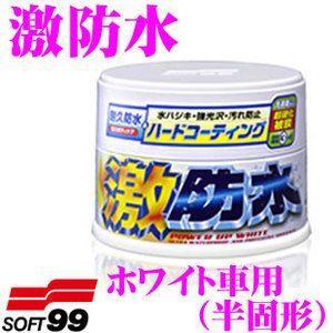ソフト99 激防水 ホワイト車用(半固形) ノーコンパウンドタイプ creer-net
