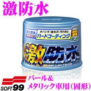ソフト99 激防水 パール&メタリック車用(固形) ノーコンパウンドタイプ creer-net