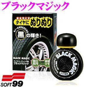 ソフト99 ブラックマジック 手を汚さず塗れるタイヤコーティング剤|creer-net