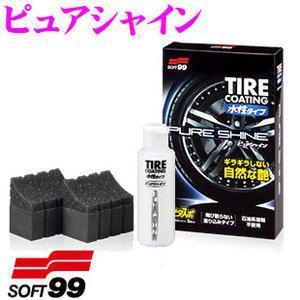 ソフト99 ピュアシャイン 塗り込みタイプのタイヤコーティング剤|creer-net