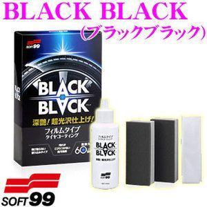 ソフト99 BLACK BLACK(ブラックブラック) 塗りこみタイプのタイヤコーティング|creer-net