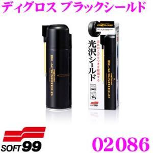 ソフト99 ディグロス ブラックシールド スプレータイプのツヤ出し防汚剤 内容量:420ml|creer-net