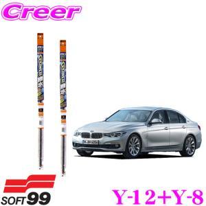 ソフト99 パワー撥水輸入車用ワイパー替えゴム BMW F30/F31系 3シリーズ用 フロント2本セット 運転席側 Y-12 & 助手席側 Y-8|creer-net