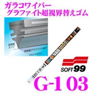 ソフト99 ガラコワイパー グラファイト超視界替えゴム 400mm 品番:G-103