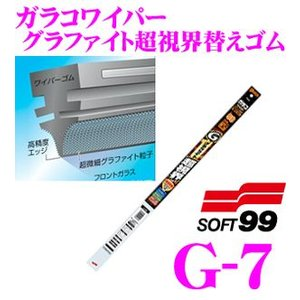 ソフト99 ガラコワイパー グラファイト超視界替えゴム 角型 450mm 品番:G-7