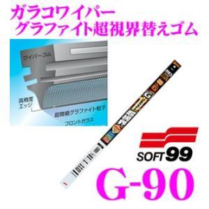 【在庫あり即納!!】ソフト99 ガラコワイパー グラファイト超視界替えゴム 300mm 品番:G-9...