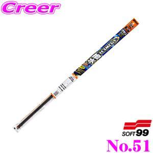 【在庫あり即納!!】ソフト99 ガラコワイパー パワー撥水替えゴム 〜700mm 品番:No.51