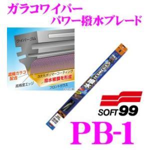 【在庫あり即納!!】ソフト99 ガラコワイパー パワー撥水ブレード 300mm 品番:PB-1|creer-net