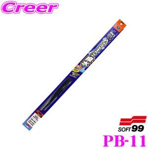 ソフト99 ガラコワイパー パワー撥水ブレード 550mm 品番:PB-11|creer-net