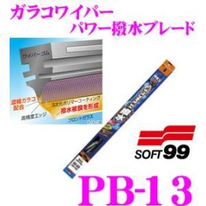 ソフト99 ガラコワイパー パワー撥水ブレード 600mm(助手席側専用)品番:PB-13|creer-net