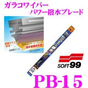 ソフト99 ガラコワイパー パワー撥水ブレード 700mm 品番:PB-15|creer-net