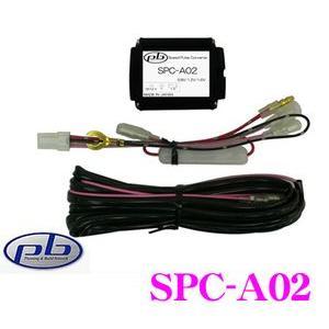 pb SPC-A02 CLクラス/Sクラス/smartフォーツー用オプション車速信号変換アダプター|creer-net