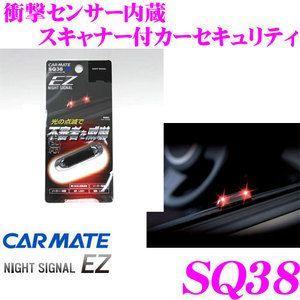 【ソーラー充電タイプなので電池交換不要】  ・カーメイトのカーセキュリティシステム、SQ38です。 ...