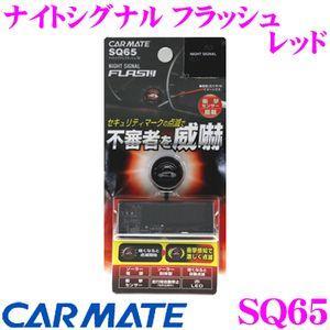 カーメイト SQ65 ナイトシグナル フラッシュ レッド 取付簡単カーセキュリティ 発光部別体の本格派!!|creer-net