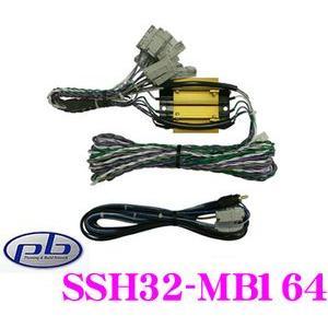 pb SSH32-MB164 MB164A2D09A/MB251A2D09A用オプションharman/kardon装着車用スピーカーハーネス|creer-net