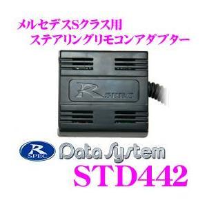 データシステム STD442 メルセデスベンツSクラス(W221)地デジチューナー用 ステアリングリモコンアダプター creer-net