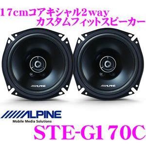 【在庫あり即納!!】アルパイン STE-G170C コアキシャル2way17cmカスタムフィットスピーカーの画像