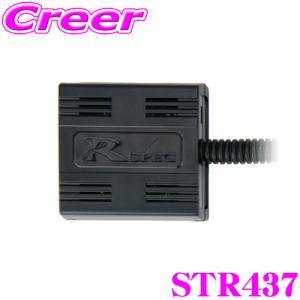 【在庫あり即納!!】データシステム STR437 三菱電機DIATONEナビ用ステアリングリモコンアダプター creer-net