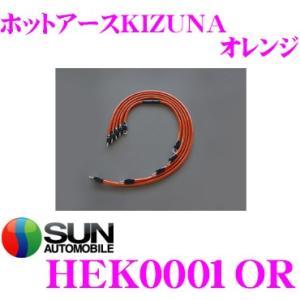 サン自動車工業 HEK0001OR ホットアースKIZUNA カラー:オレンジ|creer-net
