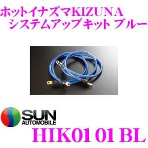 サン自動車工業 HIK0101BL ホットイナズマKIZUNAシステムアップキット カラー:ブルー|creer-net