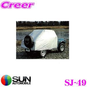 サン自動車工業 SJ-49 ハーフボディーカバー スズキ SJ30/40等 ジムニー用|creer-net