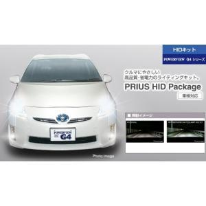 サン自動車 POWERVIEW G4 PV0315665F 30系プリウス マイナーチェンジ前 フォグランプ専用6500K HIDコンバージョンキット|creer-net