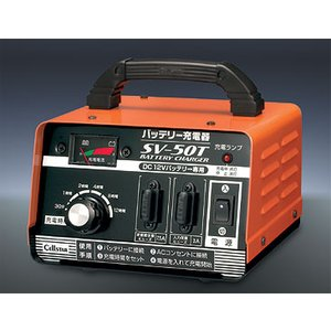 【在庫あり即納!!】セルスター バッテリー充電器 SV-50T タイマー充電機能付きシールドバッテリー/バイクバッテリー対応|creer-net