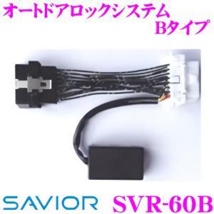 SAVIOR セイバー SVR-60B オートドアロックシステム Bタイプ|creer-net