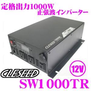 【在庫あり即納!!】CLESEED SW1000TR 定格1000W 瞬間2000W 12V 100V 正弦波インバーター|creer-net