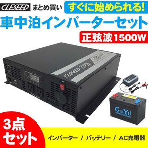 CLESEED 1500W 正弦波インバーター バッテリー セルスター充電器 キャンピングカーや非常用電源|creer-net