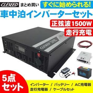 CLESEED 1500W 正弦波インバーター 走行充電器SJ101 ケーブルセット G&Yu 105AHバッテリー セルスター充電器セット|creer-net