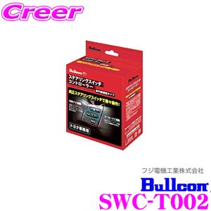 フジ電機工業 Bullcon SWC-T002 ステアリングスイッチコントローラー|creer-net