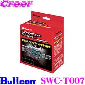 【在庫あり即納!!】フジ電機工業 Bullcon SWC-T007 ステアリングスイッチコントローラー|creer-net