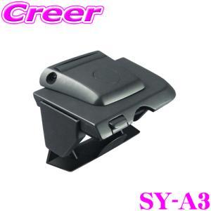 【在庫あり即納!!】YAC ヤック SY-A3 アクア専用スマートフォンホルダー 【トヨタ アクア(10系)専用】|creer-net