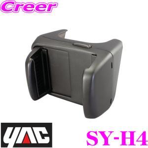 【在庫あり即納!!】YAC ヤック SY-H4 FIT専用スマートフォンホルダー|creer-net