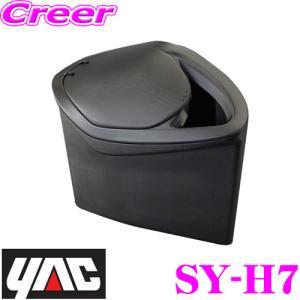 【在庫あり即納!!】YAC ヤック SY-H7 FIT専用サイドBOXゴミ箱(運転席用)|creer-net