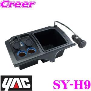 【在庫あり即納!!】YAC ヤック SY-H9 FIT専用フロントコンソール電源BOX|creer-net