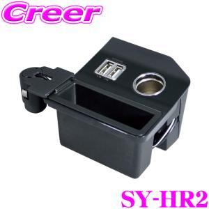 【在庫あり即納!!】YAC ヤック SY-HR2 ハリアー専用 コンソール電源BOX【 トヨタ ハリアー 60系 専用】|creer-net