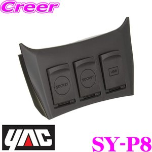 【在庫あり即納!!】YAC ヤック SY-P8 電源BOX 【2口ソケット+2口USBポートを増設】 【トヨタ 50系 プリウス 専用】|creer-net