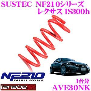 TANABE タナベ AVE30NK SUSTEC NF210 ダウンサス|creer-net