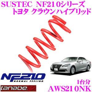 TANABE タナベ AWS210NK SUSTEC NF210 ダウンサス|creer-net