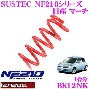 TANABE タナベ BK12NK SUSTEC NF210 ダウンサス|creer-net