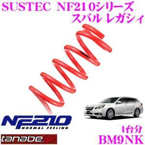 TANABE タナベ BM9NK SUSTEC NF210 ダウンサス|creer-net