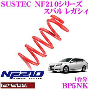 TANABE タナベ BP5NK SUSTEC NF210 ダウンサス|creer-net