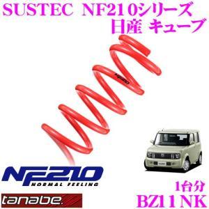 TANABE タナベ BZ11NK SUSTEC NF210 ダウンサス|creer-net