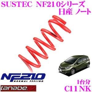 TANABE タナベ C11NK SUSTEC NF210 ダウンサス|creer-net