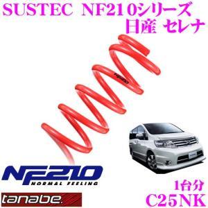 TANABE タナベ C25NK SUSTEC NF210 ダウンサス|creer-net